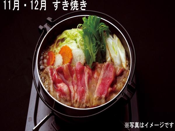 11月・12月 すき焼き食べ放題