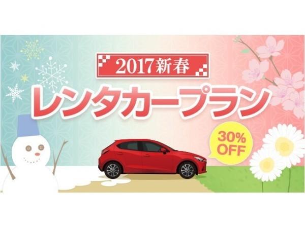 タイムズカーレンタル★新春キャンペーン