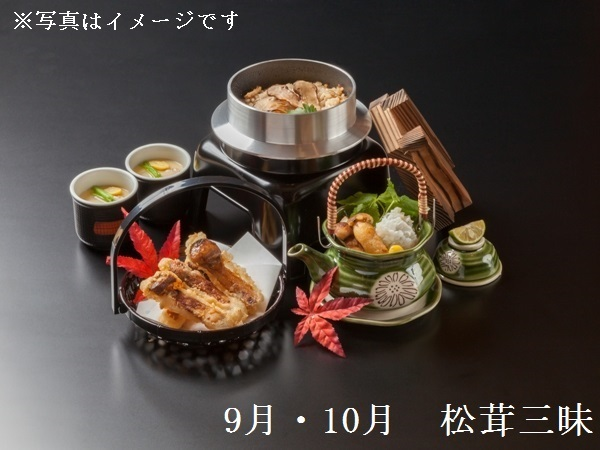 9月・10月 松茸三昧