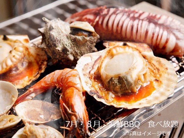 【超食べ放題】7月・8月☆海鮮バーベキュー ※画像はイメージです