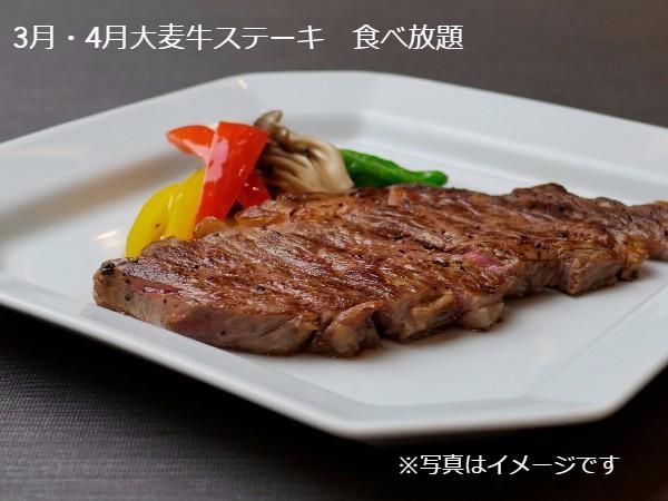 3月・4月大麦牛ステーキ食べ放題 ※画像はイメージです