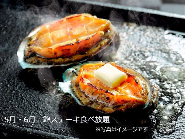 5月・6月あわびステーキ食べ放題 ※画像はイメージです