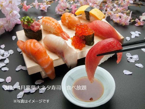 3月・4月大ネタ寿司食べ放題 ※画像はイメージです