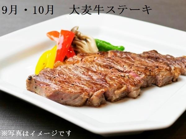 9月・10月 大麦牛ステーキ