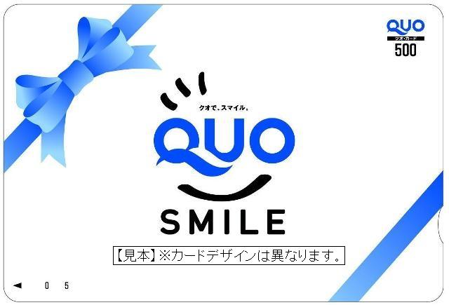 QUOカード付き!