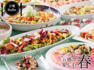 万喫Buffet〜五感で楽しむ春〜