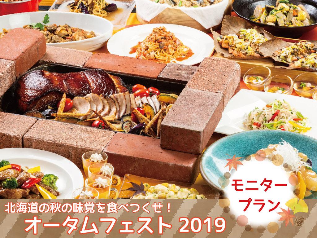 【モニタープラン】オータムフェスト2019