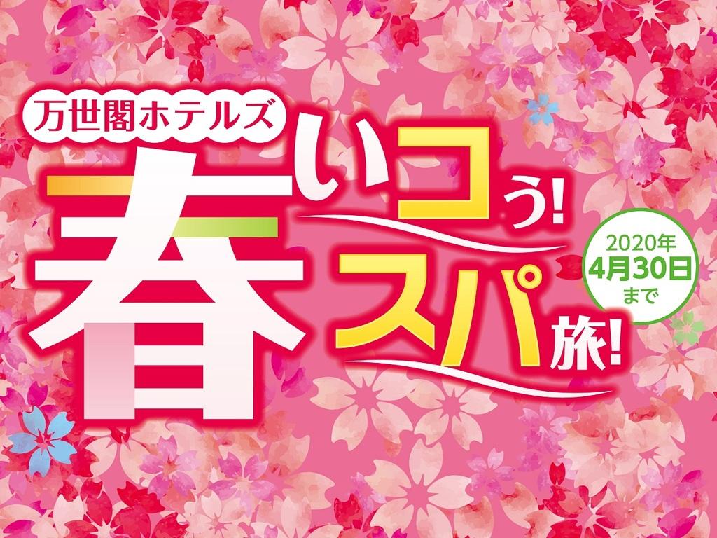 【万世閣ホテルズ3館合同企画】春いコう!スパ旅!