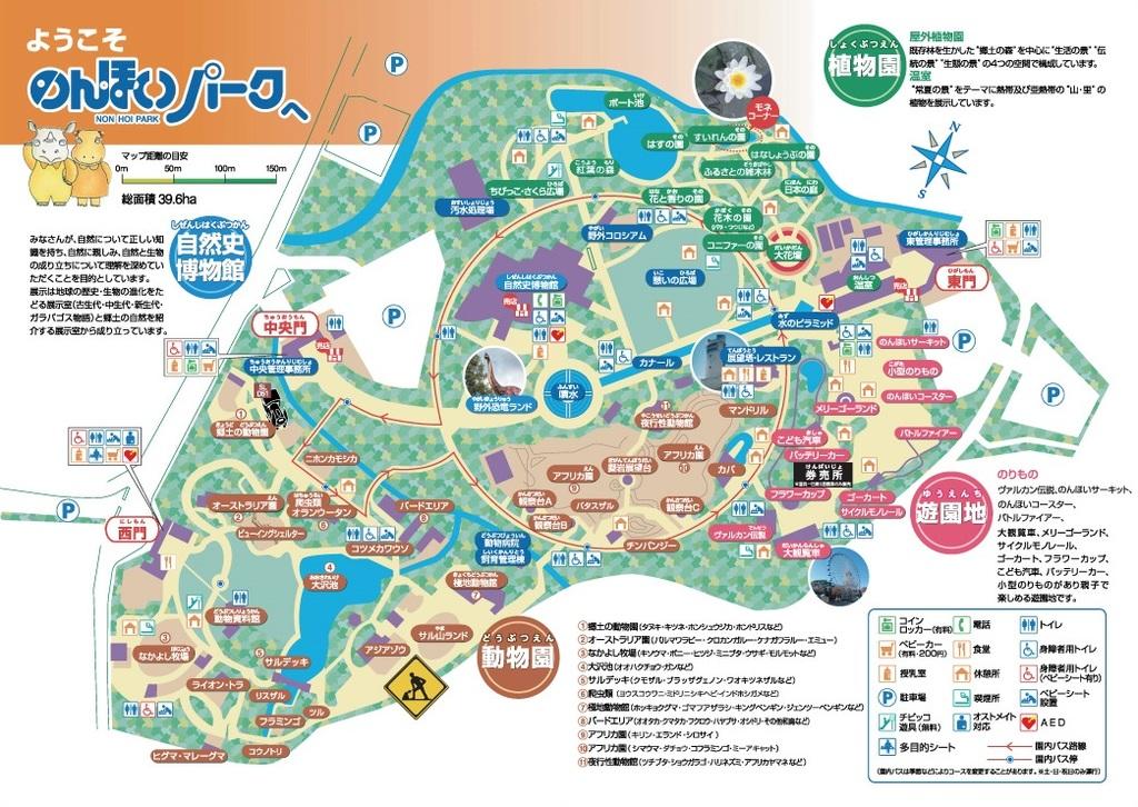 のんほいパーク園内マップ