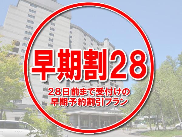 【早期割28】28日前まで受付の早期予約割引プラン