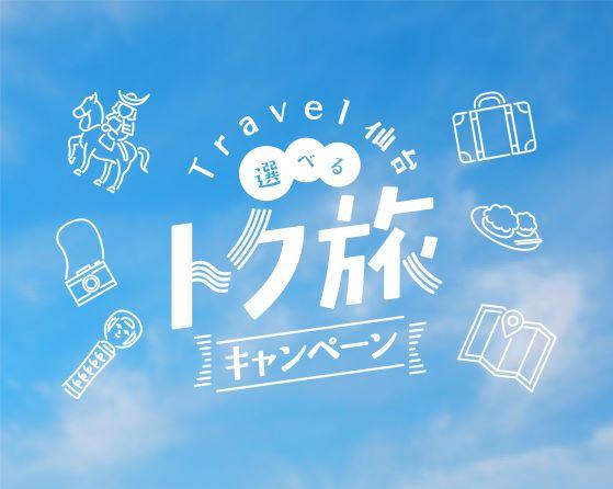 Travel仙台!選べるトク旅キャンペーン