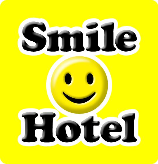スマイル!ホテル