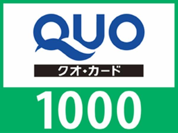 QUOカード¥1,000付き