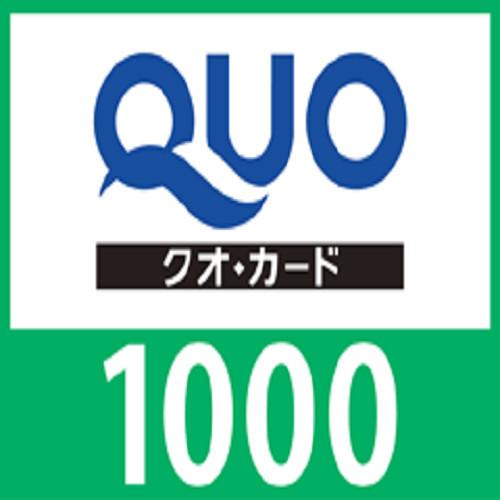 1,000円QUOカード付プラン