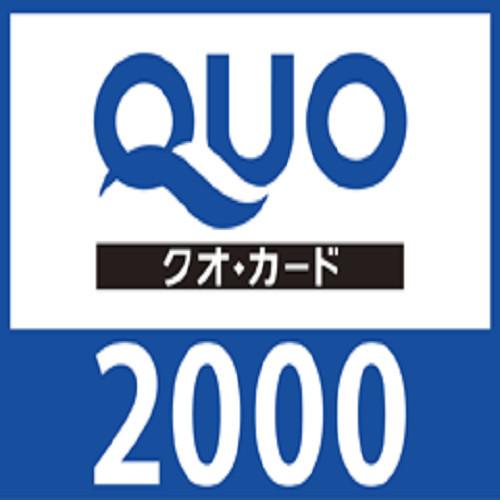 2,000円QUOカード付プラン