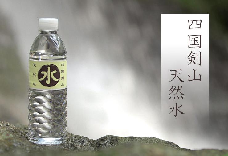 剣山の天然水