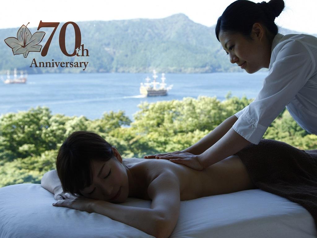 山のホテル創業70周年記念特別スパプラン