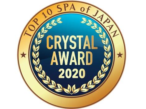 日本のトップスパとして「クリスタルアワード2020」を受賞