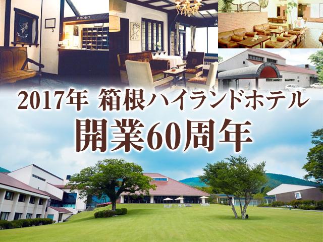 箱根ハイランドホテル開業60周年記念プラン