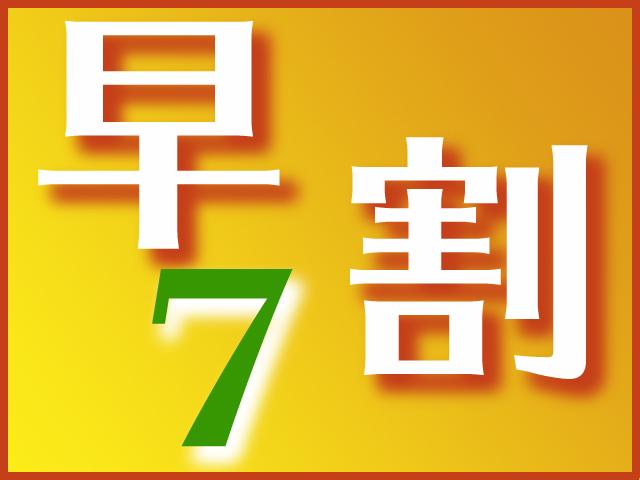 7日前のご予約がお得!!