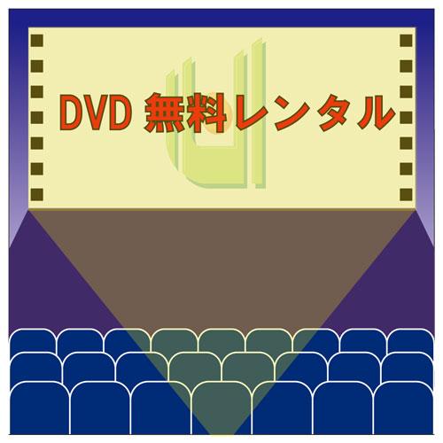 DVDプレーヤー無料貸し出し中♪