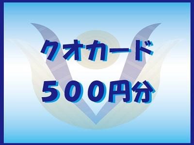 クオカード500円付プラン