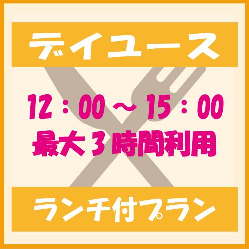 デイユース12:00〜15:00プランにランチ付きプランが登場!