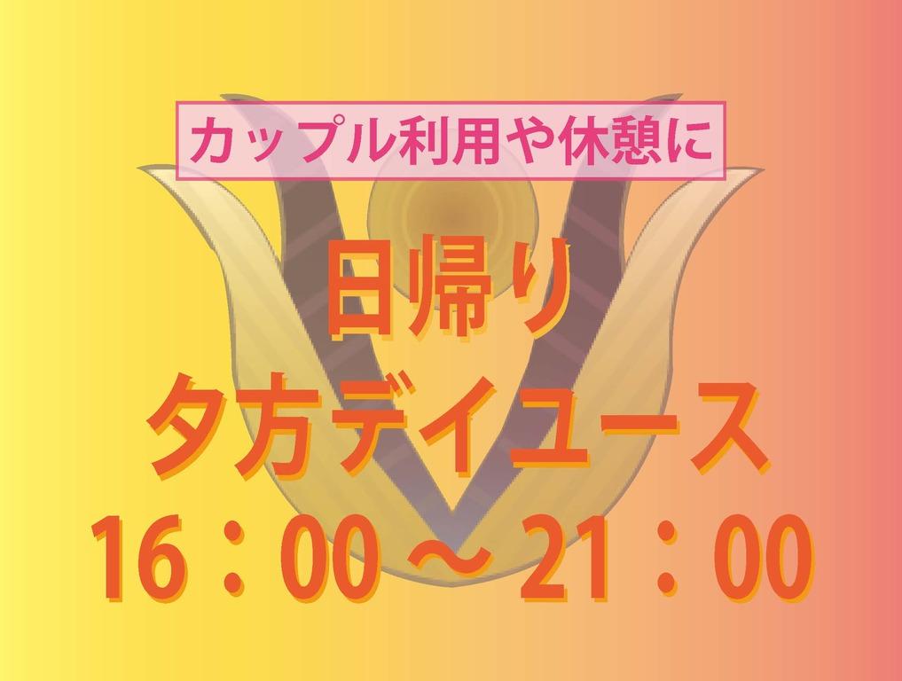 夕方デイユース16:00〜21:00