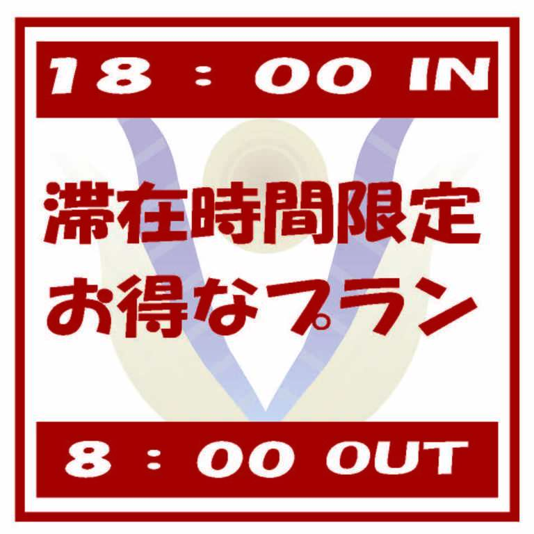 【ホームページ限定】18IN-8時OUTプラン