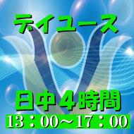 日中4時間利用!13:00〜17:00プラン