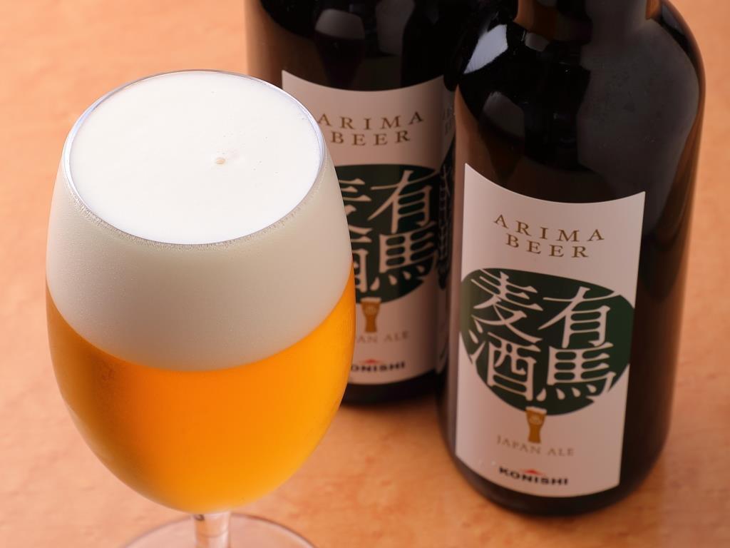 有馬の地ビール「有馬麦酒」で乾杯