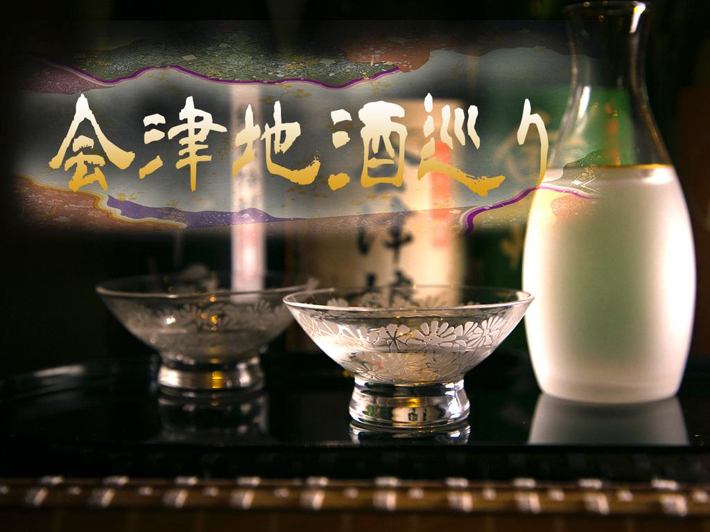 【会津地酒巡り】