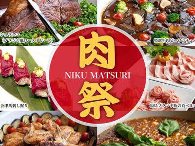 【肉祭り-夏季限定-】