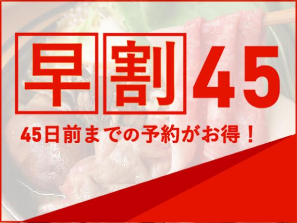 ■早割45■45日前迄の予約で3000円引き!