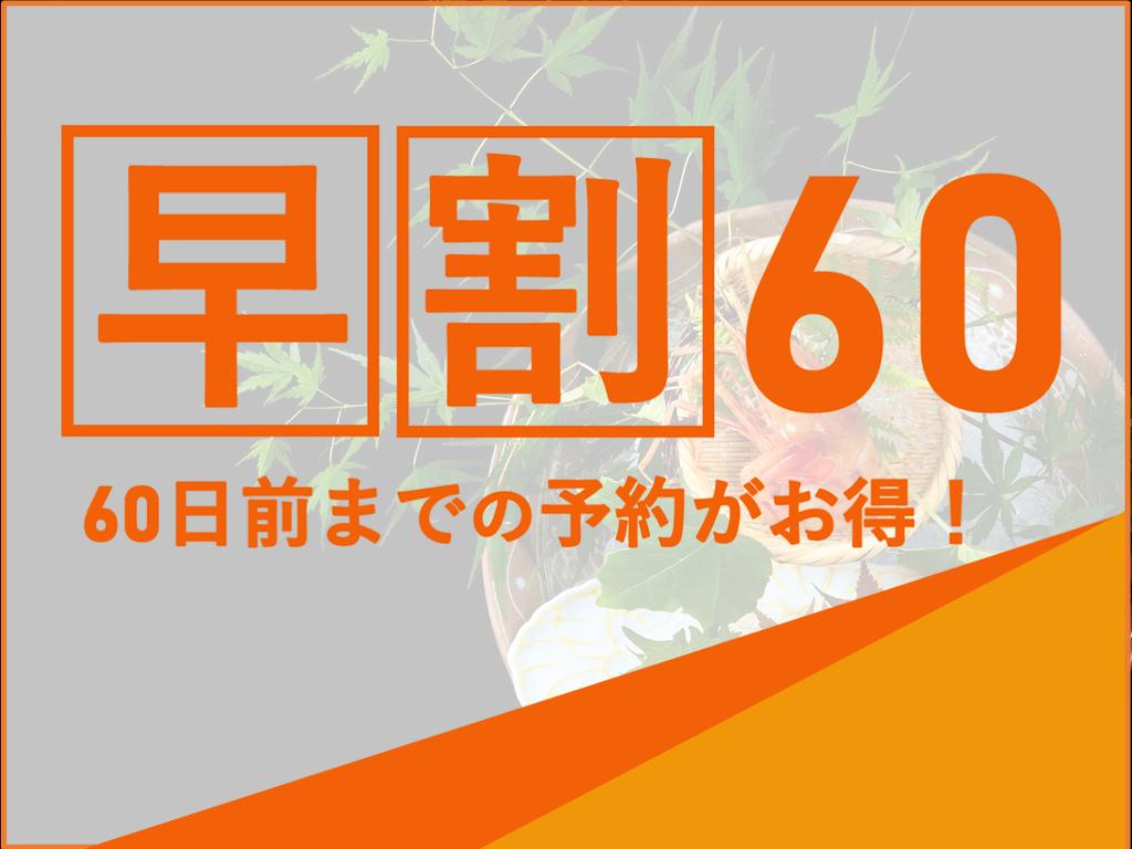 ■早割60■60日前迄の予約で5000円引き!