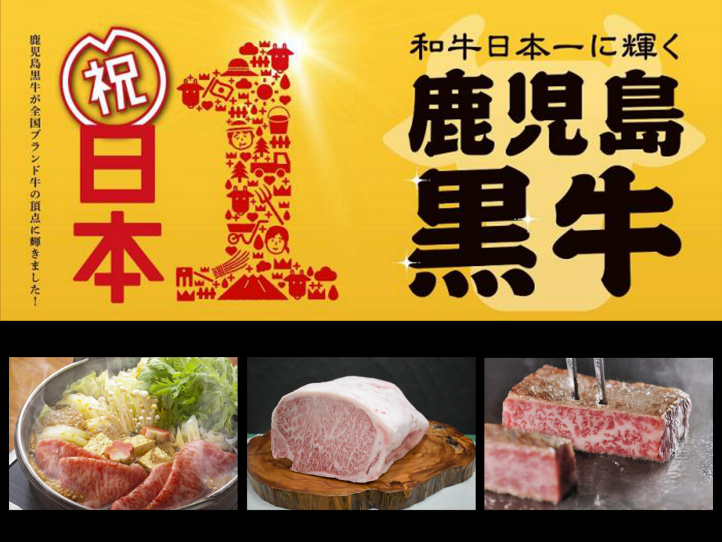 【祝★日本一】鹿児島黒毛和牛