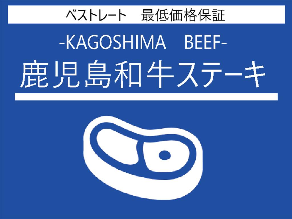 鹿児島黒毛和牛サーロインステーキセット