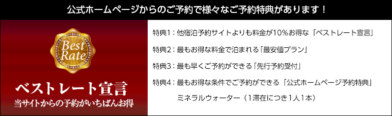 章月グランドホテル 公式ホームページ予約特典