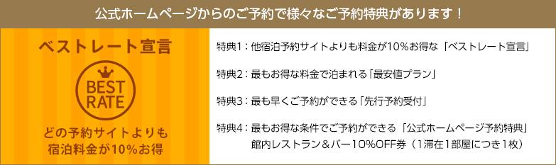 札幌グランドホテル 公式ホームページ予約特典