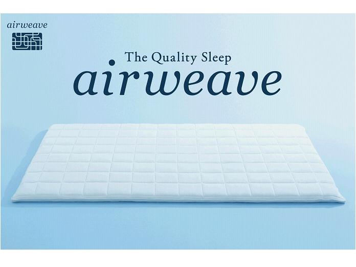 エアウィーヴで上質な眠りを