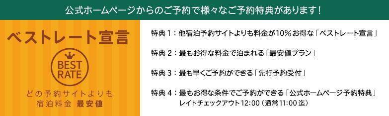札幌パークホテル 公式ホームページ予約特典