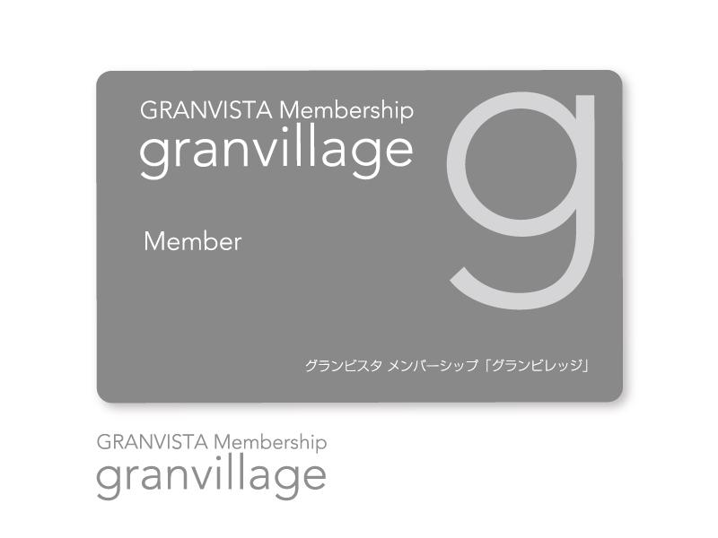 グランビスタ メンバーシップ「グランビレッジ」