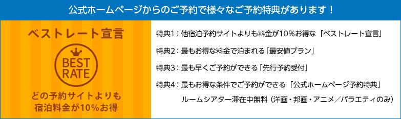 ホテル大阪ベイタワー 公式ホームページ予約特典