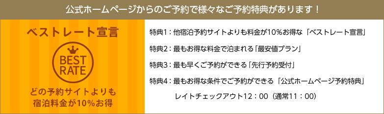 銀座グランドホテル 公式ホームページ予約特典