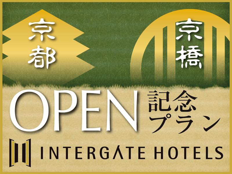 ◆祝◆オープン記念