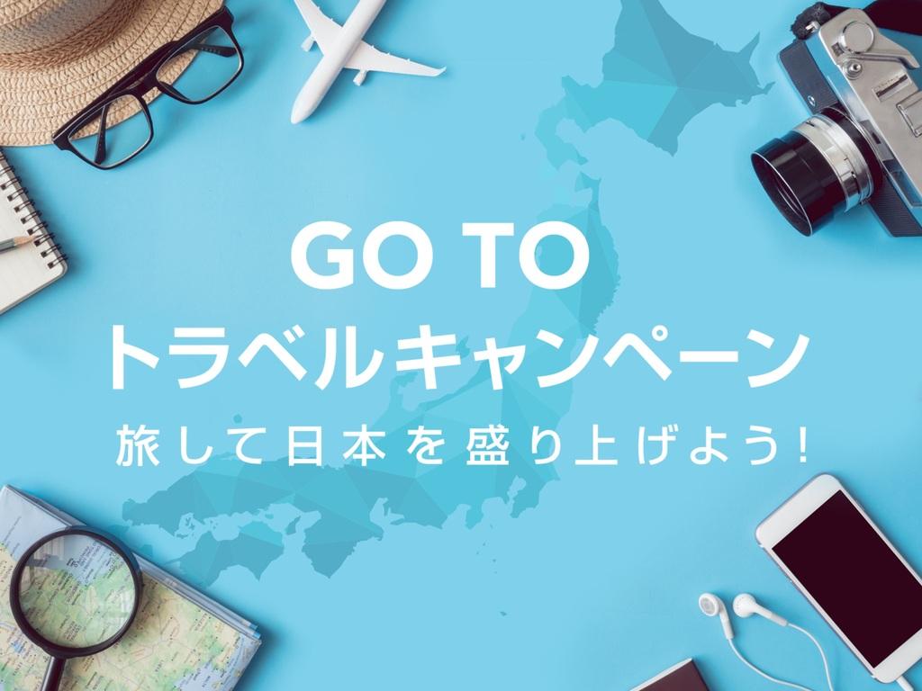 GOTOトラベルでお得な旅を!