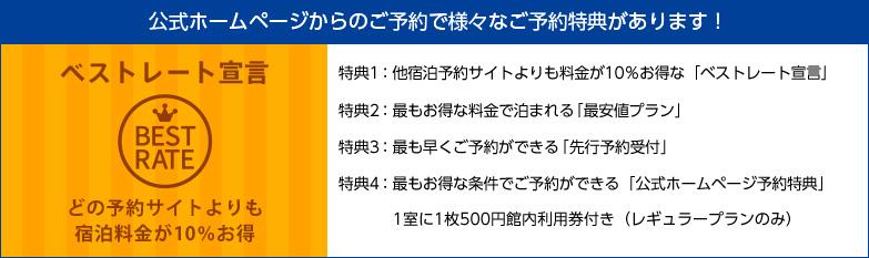鴨川シーワールドホテル 公式ホームページ予約特典