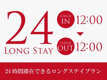 24時間ステイ♪チェックイン12時からチェックアウト12時まで