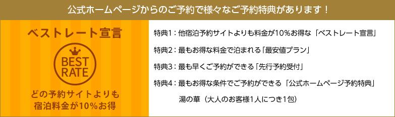 ホテルゆもと登別 公式ホームページ予約特典