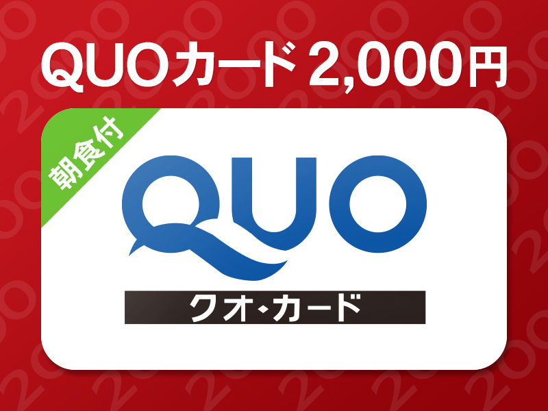 2,000円QUOカードと朝食プラン(イメージ)